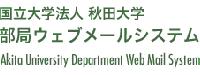 部局Webメール