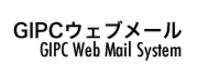 GIPC Webメール