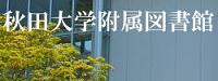 秋田大学附属図書館