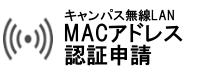 MACアドレス認証申請