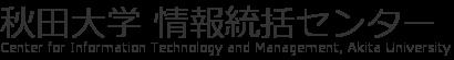 秋田大学情報統括センター